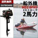 船外機 2馬力 2サイクル アウトボード outboard HD2.0FHS