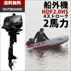 (15%OFFセール!12月14日13時まで) 船外機 2馬力 4サイクル アウトボード outboard HDF2.0HS