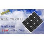単結晶ソーラーパネル 太陽電池 30W