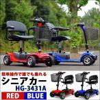 (1年保証)  車椅子 シニアカー レッド ブルー ハンドル形電動 福祉 HG-3431A
