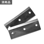 粉砕機 HG-65HP-GGS用替え刃×1 部品番号3 HG-65HP-GGS-P03