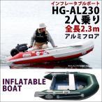 (3/25まで P最大30倍) (1年保証) フィッシング ボート ゴムボート インフレータブルボート 2人乗り アルミフロア HG-AL230