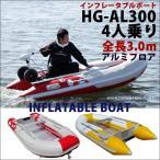 (1年保証) ゴムボート インフレータブルボート 4人乗り アルミフロアー HG-AL300