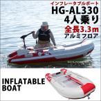 (1年保証) フィッシング ボート ゴムボート インフレータブルボート 4人乗り アルミフロアー HG-AL330
