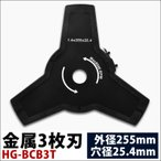 刈払機用 金属刃 3枚刃 HAIGE 外径255mm 穴径25.4mm HG-BCB-3T