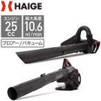 ハイガー/HAIGE ブロワーバキューム HG-BV3405  [1年保証] [エンジン 落ち葉掃除機/1台2役/25cc/2サイクル]
