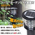 (1年保証) ソーラー庭園灯 LEDライト使用 取付簡単 HG-C034