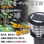 (30%OFFセール!12月7日13時まで)(1年保証) ソーラー庭園灯 LEDライト使用 取付簡単 HG-C034