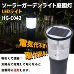 (30%OFFセール!12月7日13時まで)(1年保証) ソーラー庭園灯 LEDライト使用 取付簡単 HG-C042
