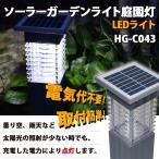 (1年保証) ソーラー庭園灯 LEDライト使用 取付簡単 HG-C043 チャコールグレー