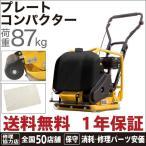 (1年保証) プレートコンパクター 転圧機 プレートランマー 87kg HG-CH80