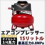 (15%OFFセール!12月7日13時まで) エアーコンプレッサー エアコンプレッサー オイルレス HG-CP3415 0.75馬力モーター 15リットル 4ガロン