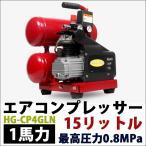 (15%OFFセール!12月7日13時まで) エアーコンプレッサー エアコンプレッサー HG-CP4GLN 1馬力モーター 15リットル 4ガロン
