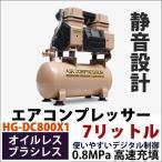 【予約:8月上旬入荷予定】静音 ストレスフリーコンプレッサー 100V オイルレス 7Lタンク ブラシレス HG-DC800X1 【1年保証】