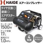 静音 ストレスフリー コンプレッサー 100V オイルレス 17L ブラシレス HG-DC990K 1年保証