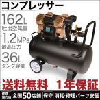 静音 ストレスフリーコンプレッサー 100V オイルレス 36Lタンク ブラシレス 最大圧力1.2Mpa HG-DC991 【1年保証】