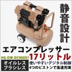 【訳あり品:ポイント10倍】 ストレスフリーコンプレッサー 静音エアーコンプレッサー 100V オイルレス 17L ブラシレス HG-DW-DC900X1 【1年保証】