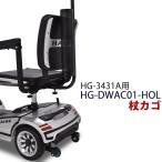 シニアカー 電動車椅子 オプション ステッキホルダー HG-DWAC01-HOL