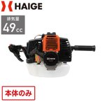 (15%OFFセール!12月14日13時まで)(1年保証) 穴掘り機 エンジンオーガー アースオーガー 49cc ドリル無し HG-DZ49