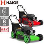 (1年保証) 芝刈り機 自走式 HG-ESN188 5馬力 139cc エンジン 手押し式 刈り幅510mm 草刈機 家庭用 女性 小型 ガーデニング 芝生 送料無料