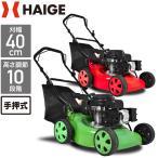 (1年保証) 芝刈り機 手押し式 HG-ESN158T 3.5馬力 エンジン 123cc 刈り幅400mm 1年保証