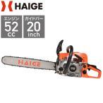 チェーンソー HG-F5200 正規品 送料無料