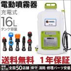 (予約:5月中旬入荷予定)(1年保証) 電動噴霧器 充電式 背負い式 16リットル HG-16B