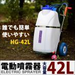 (1年保証) 電動噴霧器 充電式 42リットルタンク HG-42L