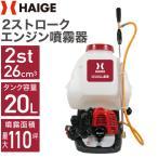 (早得:ポイント5倍)(予約:3月下旬入荷予定)(1年保証) 噴霧器 背負い式 20リットル HG-FT-3708