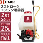 噴霧器 背負い式 25リットル HG-768 1年保証