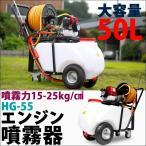 キャリーセット動噴 噴霧機 50リットル HG-55 1年保証