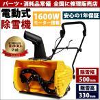 (1年保証) 電動除雪機 家庭用 ミニ 小型 除雪機 1600Wモーター搭載 除雪幅50cm HG-K1650
