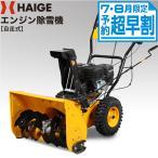 (1年保証) 除雪機 家庭用 小型 除雪幅56cm 5.5馬力 163cc 4サイクル エンジン 自走式 HG-K25