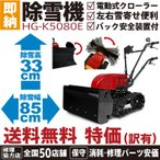 除雪機 ダンプ 電動ラッセル式 HG-K5080E 500Wモーター 除雪幅85cm (保証無し特価)(西濃)