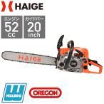 (正規品 1年保証) チェーンソー ( チェンソー ) 20インチ 52cc HG-K5200