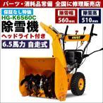 【残り僅か】 除雪機 大雪に耐える寒冷地エンジン 自走式 セル付 HG-K6560C(先着者カバー付) 保証無し特価 6.5馬力  家庭用 小型