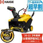 【1/25まで特価】 除雪機 家庭用 小型 エンジン 手押し式 HG-K8718 【1年保証】 除雪幅46cm 2.2馬力 ハイガー/HAIGE
