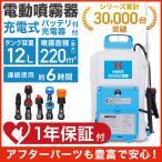 電動噴霧器 HG-KBS12L