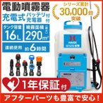 電動噴霧器 背負い式 HG-KBS16L バッテリー式16リットル 充電式 防除機  背負式噴霧器 背負式噴霧機 害虫駆除 農薬 消毒 送料無料