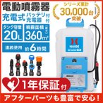 Yahoo!ハイガー産業(4/25限定 P最大20倍) 電動噴霧器 HG-KBS20L 充電式背負い式バッテリー式20リットル