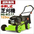 (1年保証) エンジン芝刈り機 4サイクル 手押し式 刈り幅430mm 刈高5段調整 HAIGE HG-KCL17
