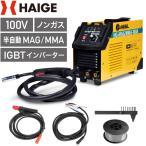 インバーター 溶接機 100V 半自動溶接機 小型 軽量 ノンガス 軟鉄 ステンレス 50Hz/60Hz HG-MAGMMA-100A HAIGE 1年保証
