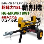 (15%OFFセール!12月14日13時まで)(1年保証) 薪割り機 エンジン 18トン リコイル式 未組み立て品 HG-MKWR18WT