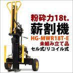 (1年保証) エンジン 18トン セル付き 未組み立て品 HG-MWR18T-E
