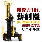 (1年保証) 薪割り機 エンジン 18トン 未組み立て品 HG-MWR18T-R