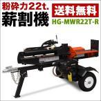 (15%OFFセール!12月14日13時まで)(1年保証) 薪割り機 薪割機 エンジン 22トン 未組み立て品 HG-MWR22T-R
