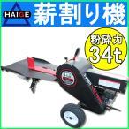 【1/25まで特価】 薪割り機 34トン HG-MWR34HS-R 【未組立品】[送料無料] [エンジン式] ハイガー/HAIGE