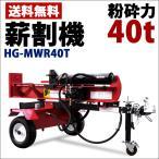 (15%OFFセール!1月26日14時まで)(1年保証) 薪割り機 薪割機 エンジン 40トン 未組み立て品 HG-MWR40T