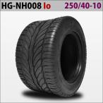 (予約:7月下旬入荷予定)四輪バギー ATV タイヤのみだけ 10インチ 250/40-10 HG-NH008 ハイガー産業 Io