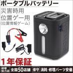 (在庫僅か) 大容量ポータブルバッテリー モバイルバッテリー HG-P01 ジャンプスターター機能搭載 車中泊 災害時 (送料無料)